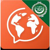 Ücretsiz Arapça Öğrenme APK indir