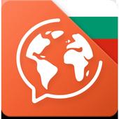 Ücretsiz Bulgarca Öğrenme APK indir