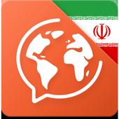 Ücretsiz Farsça Öğrenme APK indir