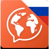 Ücretsiz Rusça Öğrenme APK indir