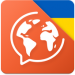 Ücretsiz Ukraynaca Öğrenme APK indir